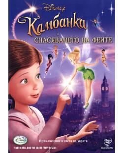 Камбанка и спасяването на феите (DVD)