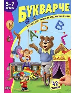 Книжка със стикери за упражнения и игри: Букварче - 5-7 години
