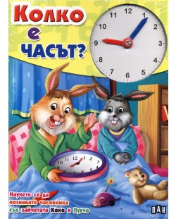 Колко е часът?