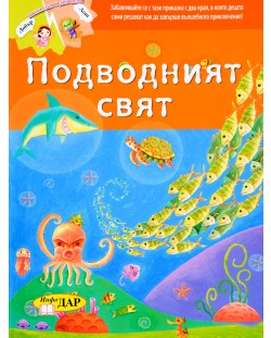 Приказка с два края: Подводният свят