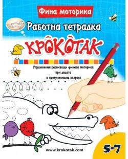 Крокотак: Фина моторика - работна тетрадка. Упражнения развиващи фината моторика при децата в предучилищна възраст (5-7 години)