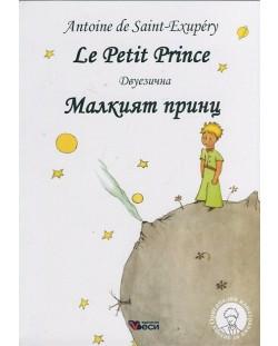 Le Petit Prince / Малкият принц - Двуезично издание: Френски (меки корици)
