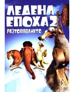 Ледена епоха 2: Разтопяването (DVD)