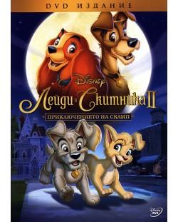 Лейди и Скитника II: Приключението на Скамп (DVD)