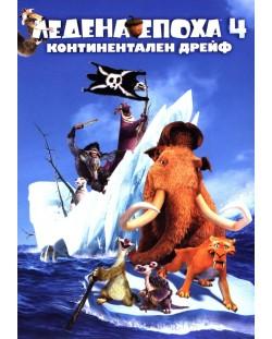 Ледена епоха 4: Континентален дрейф (DVD)