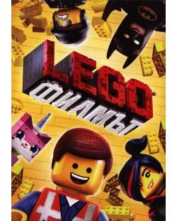 Lego: Филмът (DVD)