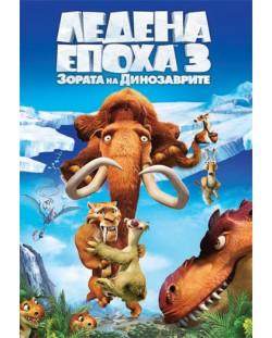 Ледена епоха 3: Зората на динозаврите (DVD)