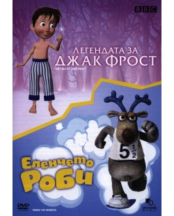 Легендата за Джак Фрост / Еленчето Роби (DVD)