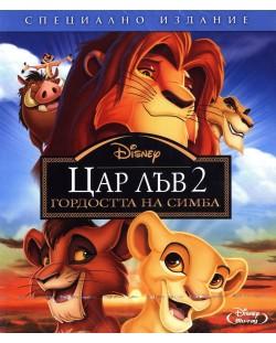 Цар Лъв 2 - Специално издание (Blu-Ray)