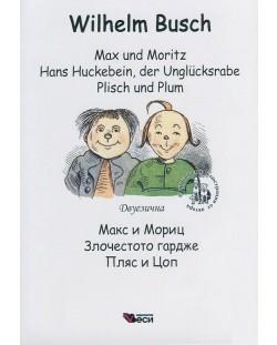Мах und Moritz. Hans Huckebein, der Unglücksrabe. Plish und Plum / Макс и Мориц. Злочестото гардже. Пляс и Цоп - Двуезично издание: Немски