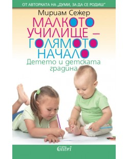 Малкото училище - голямото начало