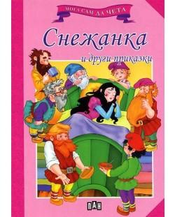 Мога сам да чета: Снежанка и други приказки