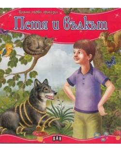 Моята първа приказка: Петя и вълкът