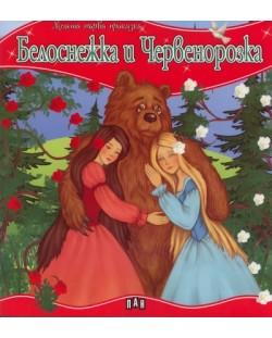 Моята първа приказка: Белоснежка и Червенорозка