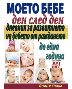 Моето бебе ден след ден. Дневник за развитието на бебето от раждането до една година