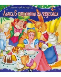 Моята първа приказка: Алиса в страната на чудесата