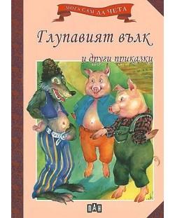 Мога сам да чета: Глупавият вълк и други приказки
