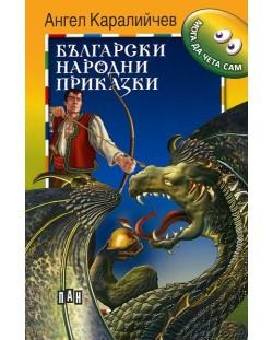 Мога да чета сам: Български народни приказки
