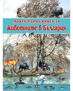 Моята първа книга за животните в България