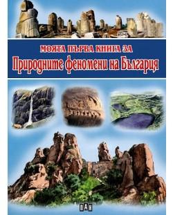 Моята първа книга за природните феномени на България