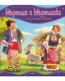 Моята първа приказка: Мързелан и Мързеланка