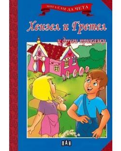 Мога сам да чета: Хензел и Гретел и други приказки