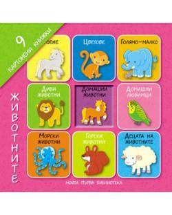 Моята първа библиотека: Животните (първо издание)