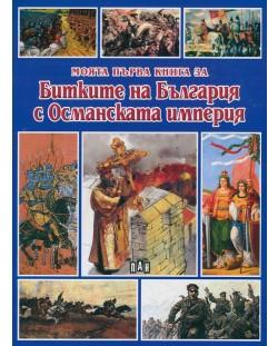 Моята първа книга за битките на България с Османската империя