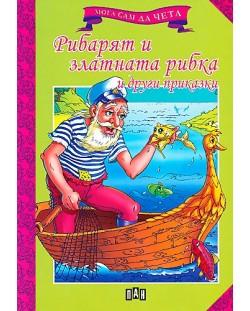 Мога сам да чета: Рибарят и златната рибка и други приказки