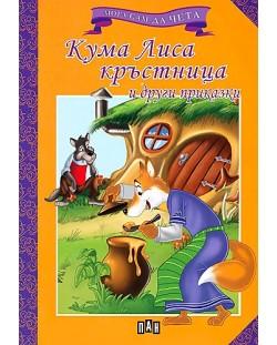 Мога сам да чета: Кума Лиса кръстница и други приказки