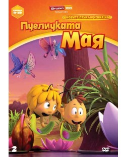 Новите приключения на пчеличката Мая - диск 2 (DVD)
