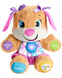 Образователна играчка Fisher Price - Кученце, момиченце