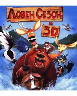 Ловен сезон 3D + 2D (Blu-Ray)