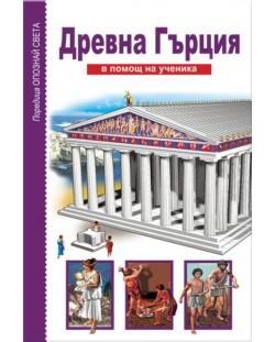 Опознай света: Древна Гърция - в помощ на ученика