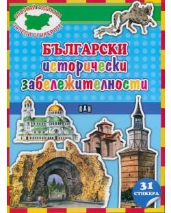 Опознай родината. Залепи стикерите: Български исторически забележителности + 30 стикера