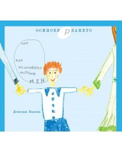 Осиновя(р)ването или как осиновиха точно мен – книжка за деца