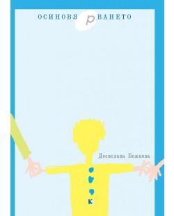Осиновя(р)ването – книжка за възрастни