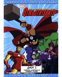 Отмъстителите: Диск 2 - Капитан Америка се появява отново (DVD)