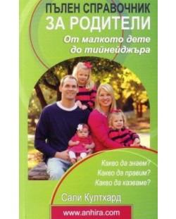 Пълен справочник за родители