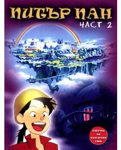 Питър Пан - част 2 (DVD)
