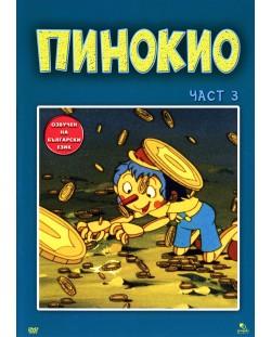 Пинокио - част 3 (DVD)