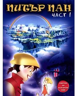 Питър Пан - част 1 (DVD)