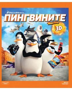 Пингвините от Мадагаскар 3D + 2D (Blu-Ray)