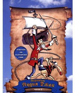 Пиратът Лудия Джак - част 2 (DVD)