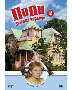 Пипи Дългото Чорапче (игрални серии) - диск 3 (DVD)