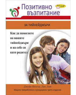 Позитивно възпитание за тийнейджъри