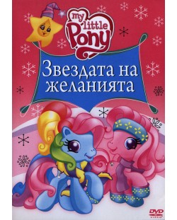 My Little Pony: Звездата на желанията (DVD)
