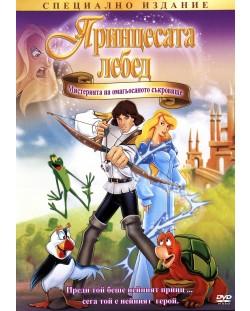 Принцесата Лебед: Мистерията на омагьосаното съкровище (DVD)