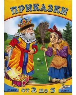 Приказки за деца от 2 до 5 години – книга 3