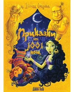 Приказки от 1001 нощ - книга 1